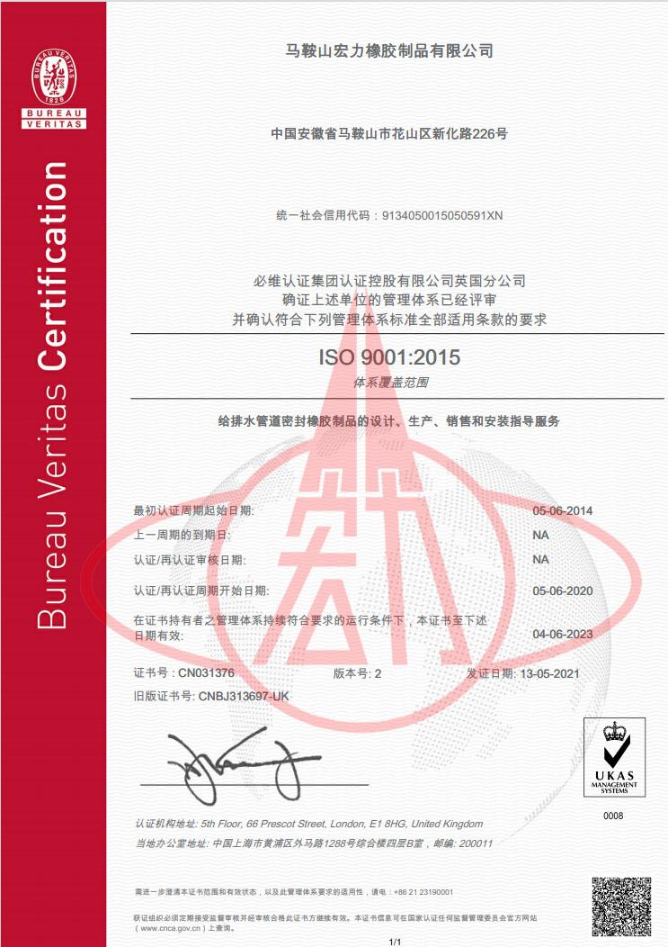 质量体系证书最新