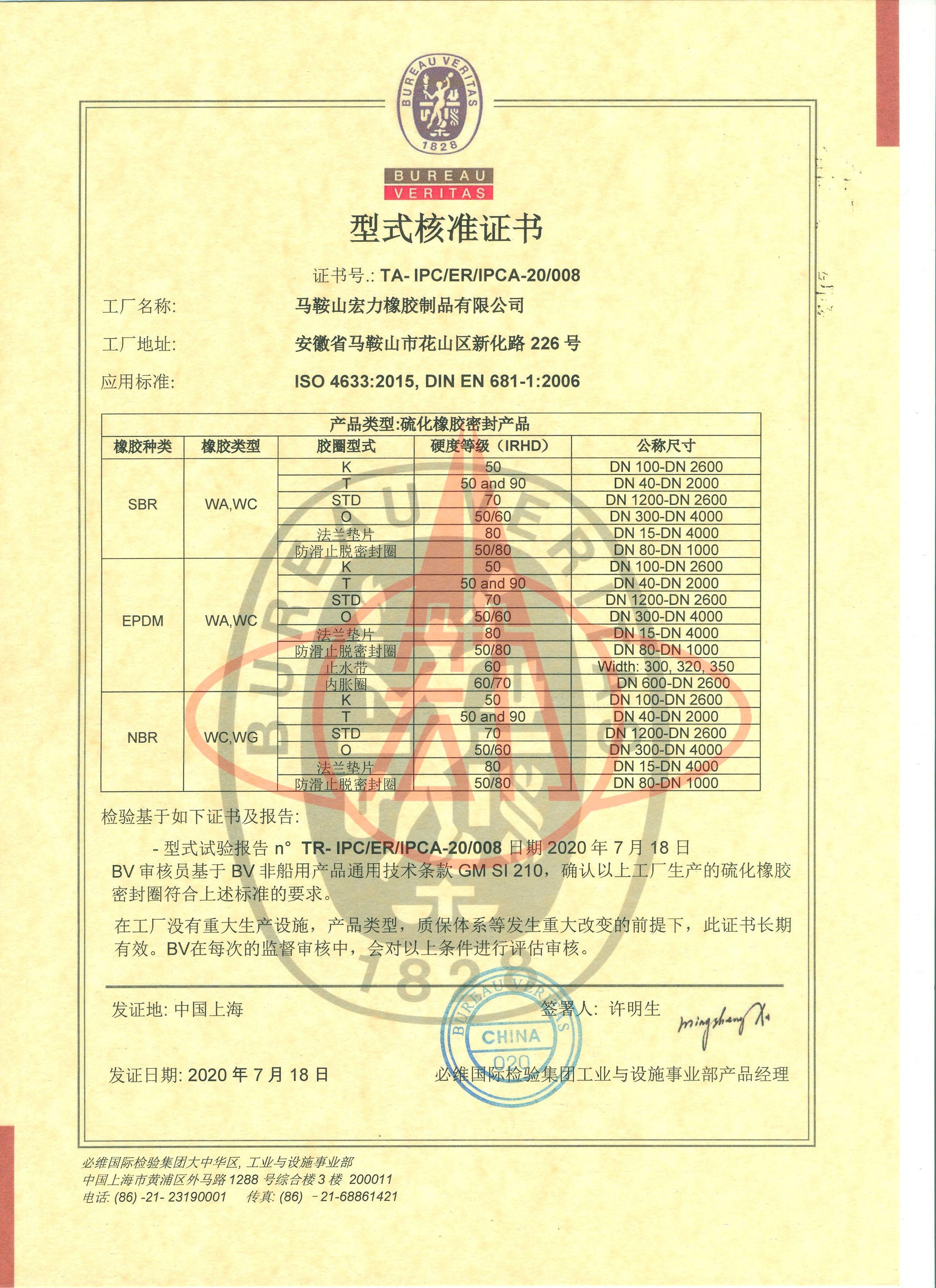 BV型式核准证书