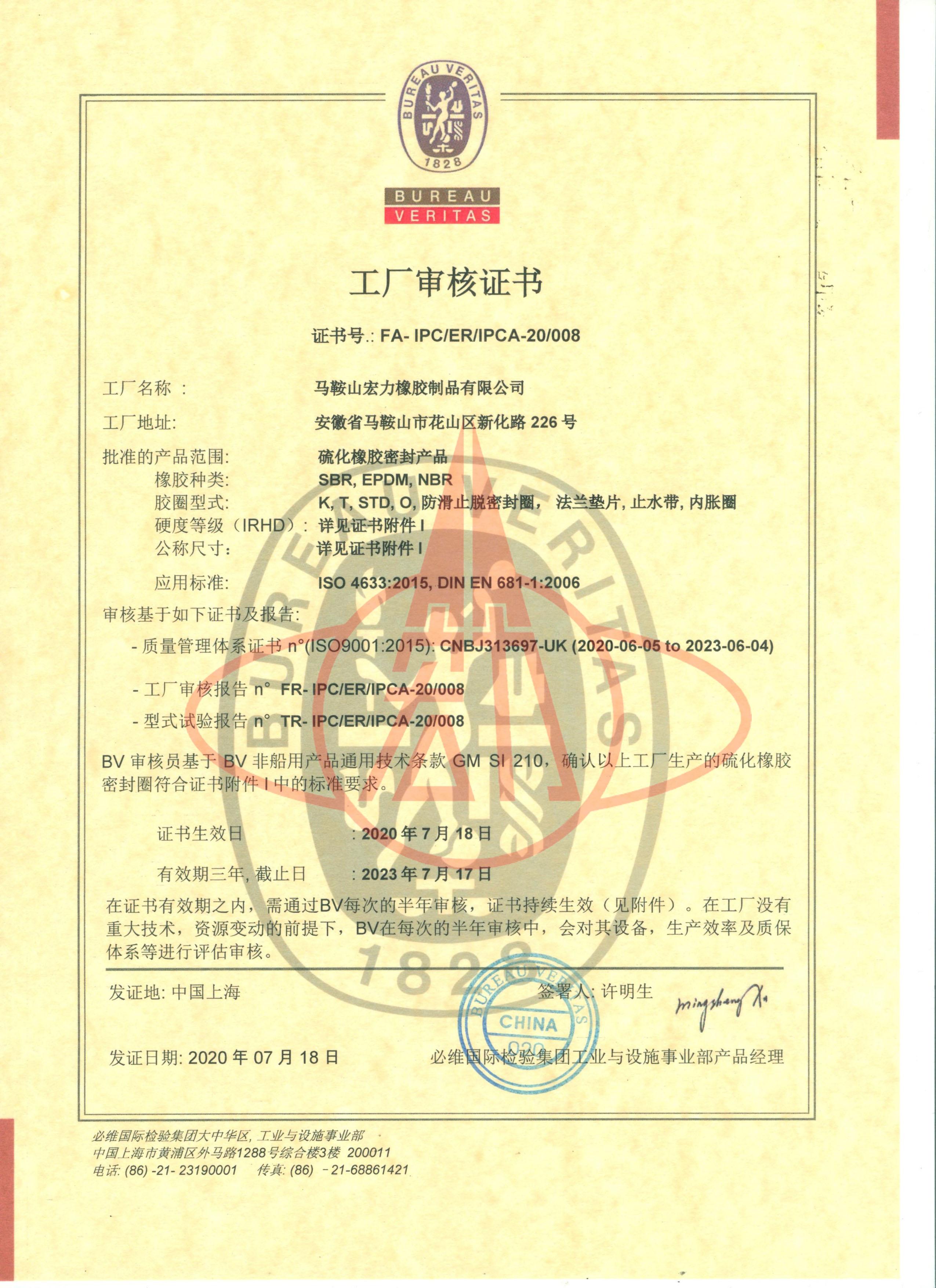 BV工厂审核证书