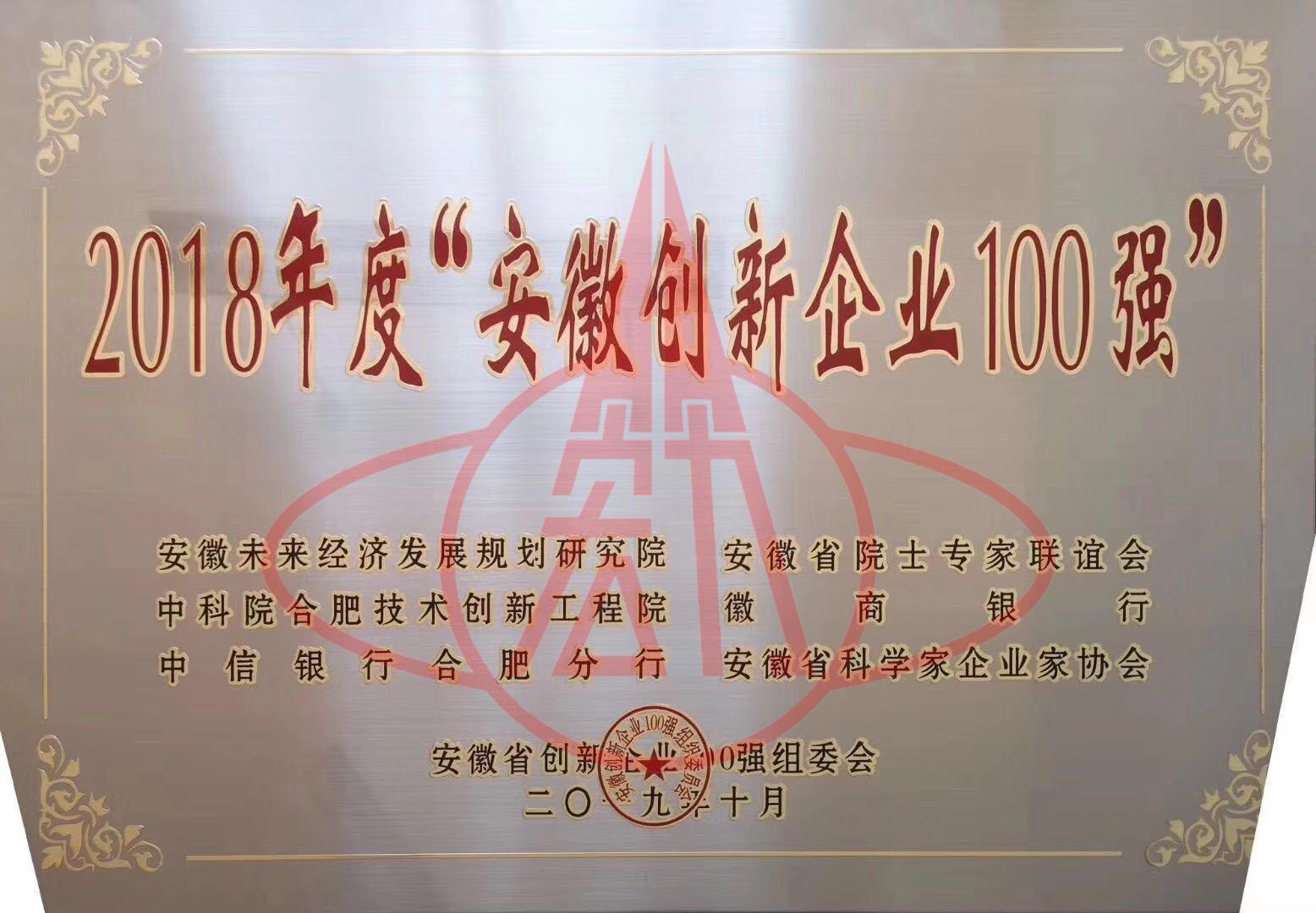 安徽创新100强