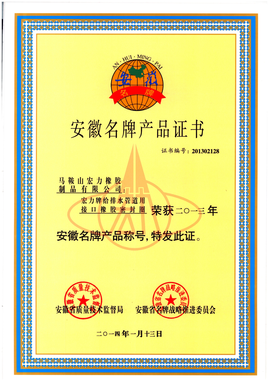 安徽省名牌产品