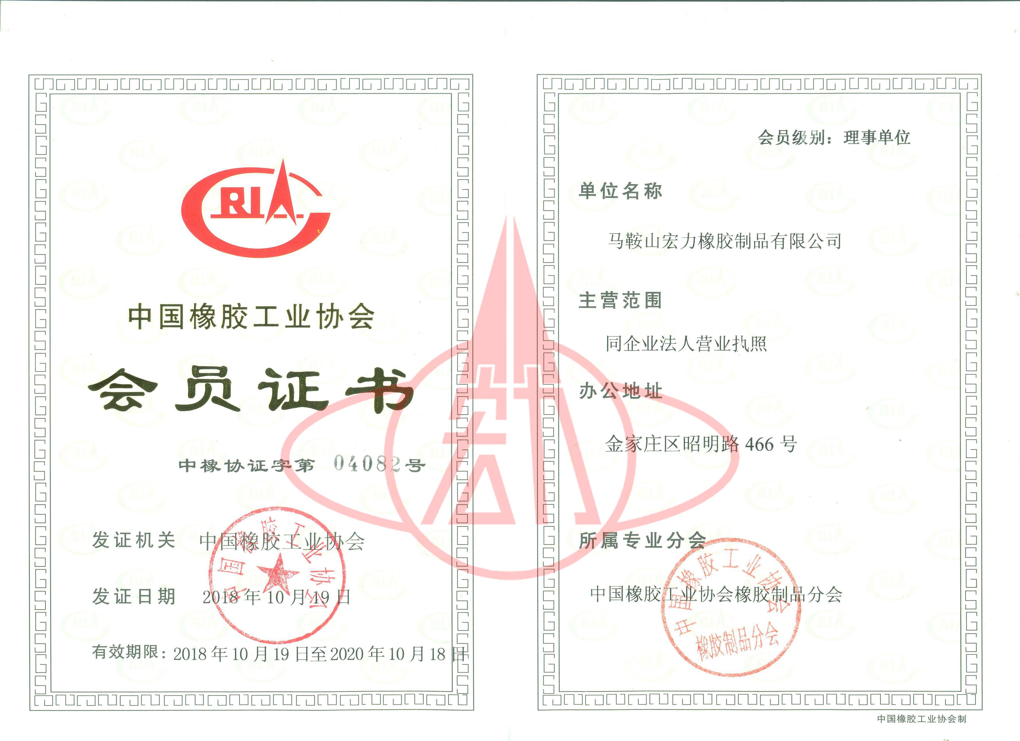 2018-2020橡胶协会理事单位